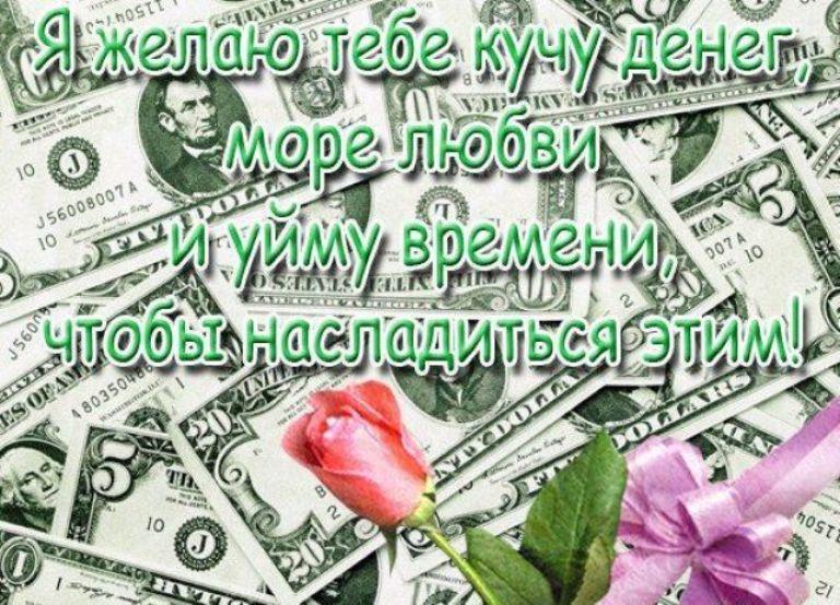Открытки. День образования Российского Казначейства. Любви и наслаждения