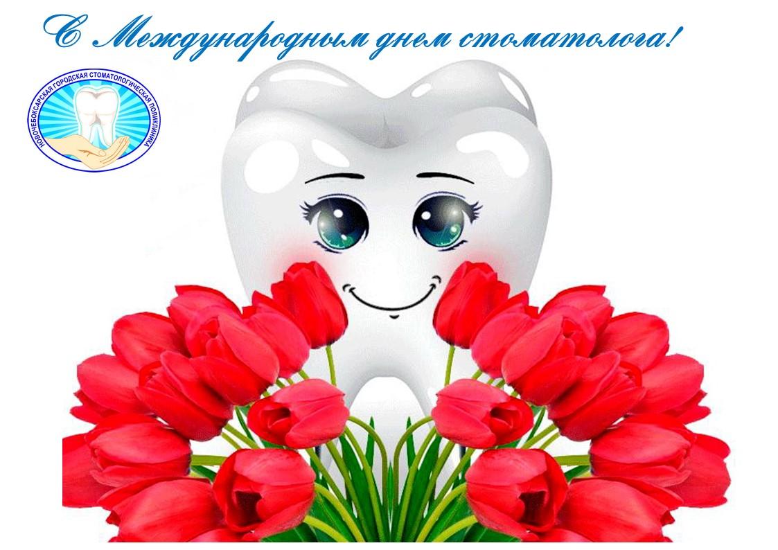 Международный день зубного врача. Зубик с цветами