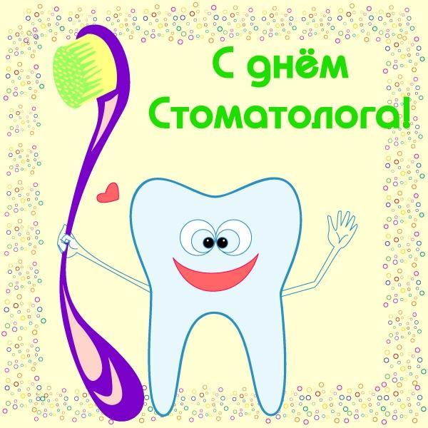 Открытки С Днем стоматолога. Зубик со щеткой