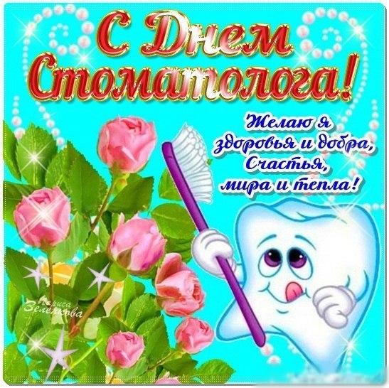 С Днем стоматолога. Мира! открытки фото рисунки картинки поздравления