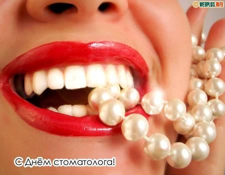 С Днем стоматолога. Здоровья открытки фото рисунки картинки поздравления