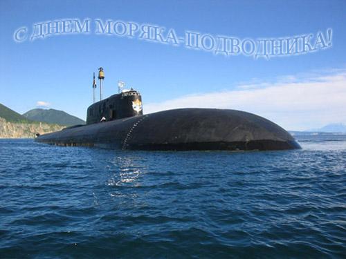 Картинки. С Днем моряка-подводника. Поздравляю вас открытки фото рисунки картинки поздравления