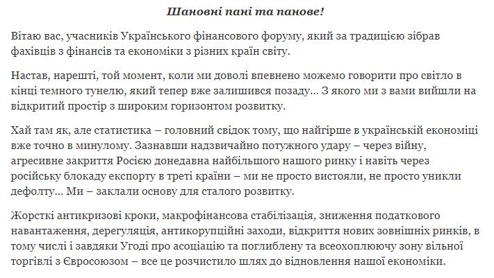 Порошенко заявил остремительном росте украинской экономики