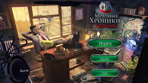 Мрачные хроники: Город грехов. Коллекционное издание | Noir Chronicles: City of Crime CE (Rus)