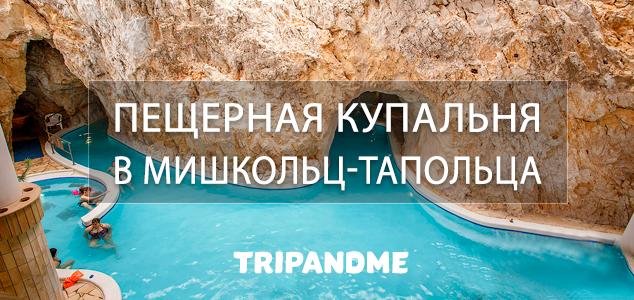 """Купальню в Мишкольц-Тапольца часто называют """"пещерной"""""""