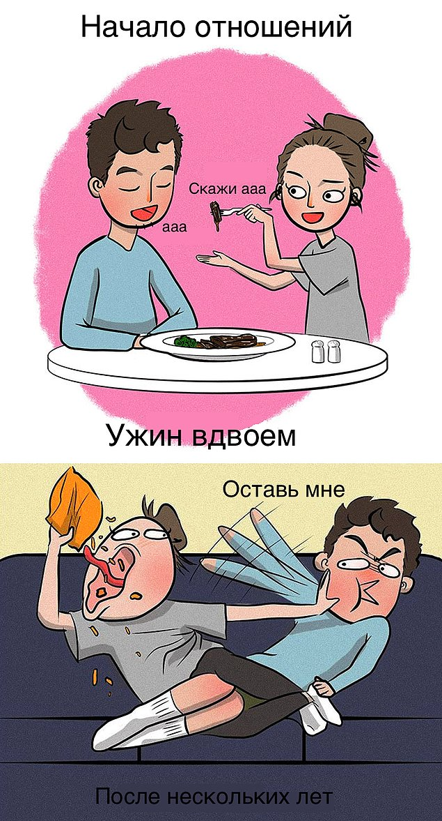 Комиксы о счастливых отношениях, в которых каждая пара узнает себя