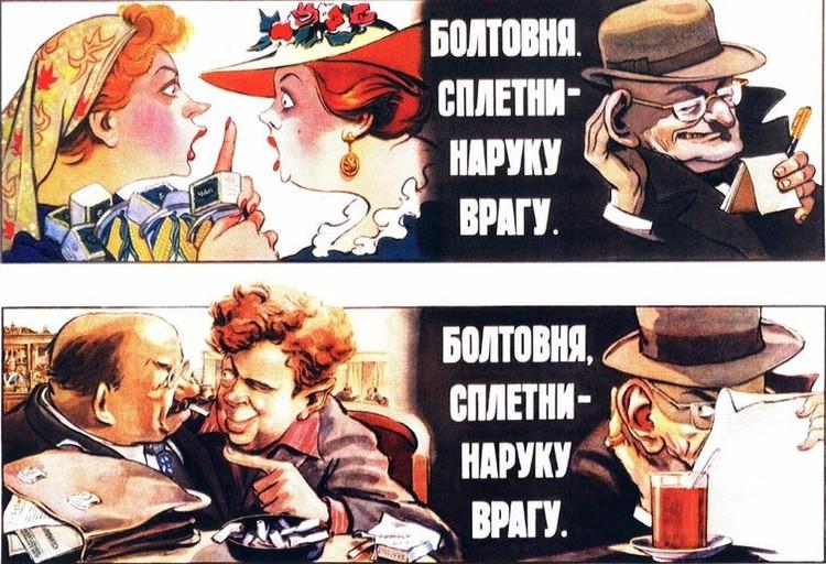 Враг не дремлет. Советские шпионские плакаты