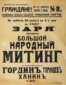 Большой народный митинг. Гордин, Томашев, Ханин и друг.