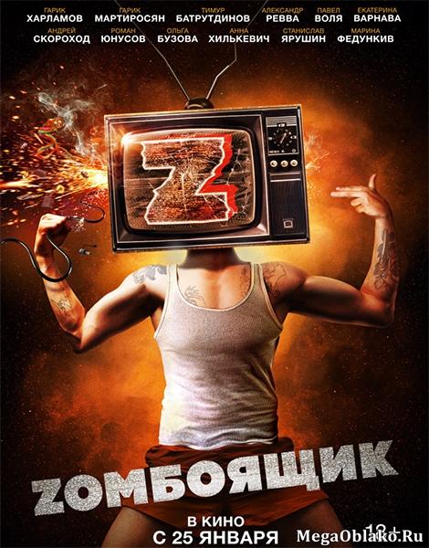 Zомбоящик (2017/TS)