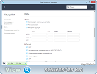 Free Download Manager 5.1.37 (2017) PC
