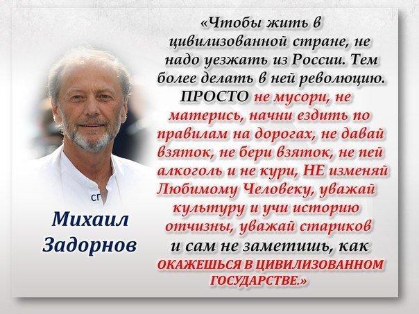 Михаил Задорнов - цитаты