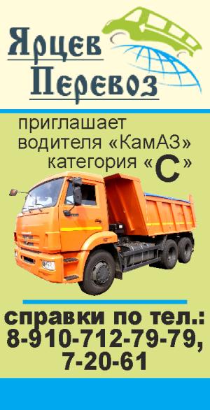 rabota-trebuetsa-voditeli-02.png