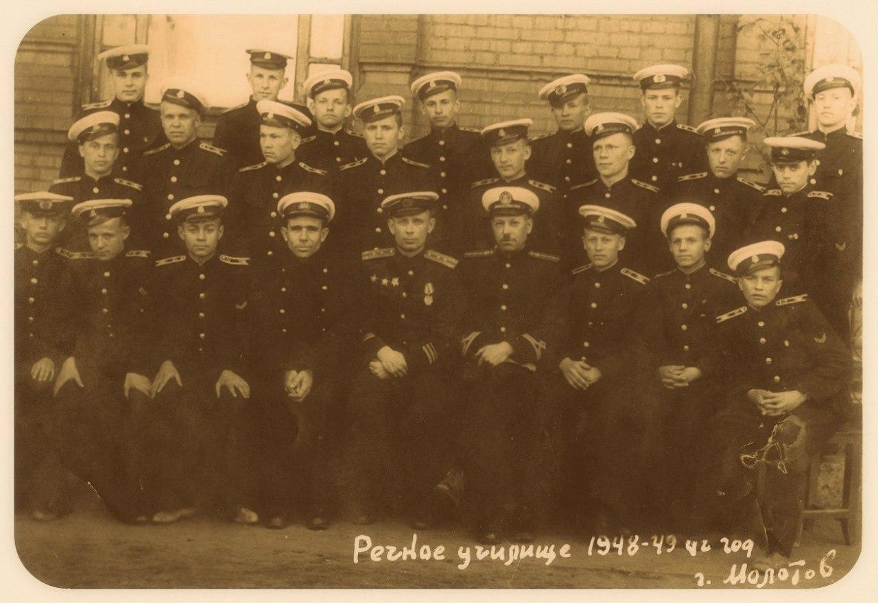 1948. Речное училище