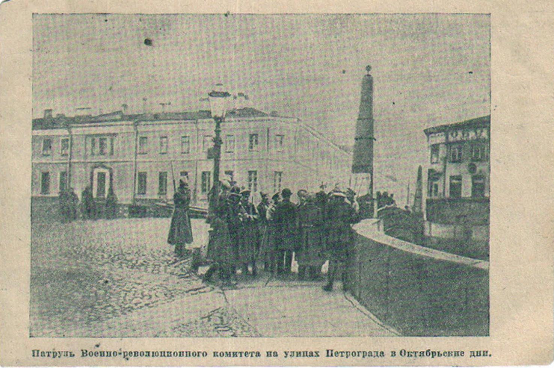 1917.  Патруль Военно-революционного комитета на улицах Петрограда в Октябрьские дни