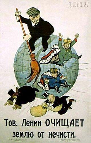 Тов. Ленин ОЧИЩАЕТ землю от нечисти  1920 г.