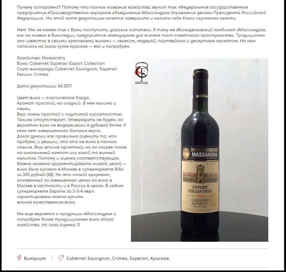 monfinvin — сайт знатоков вина о вине. (2)