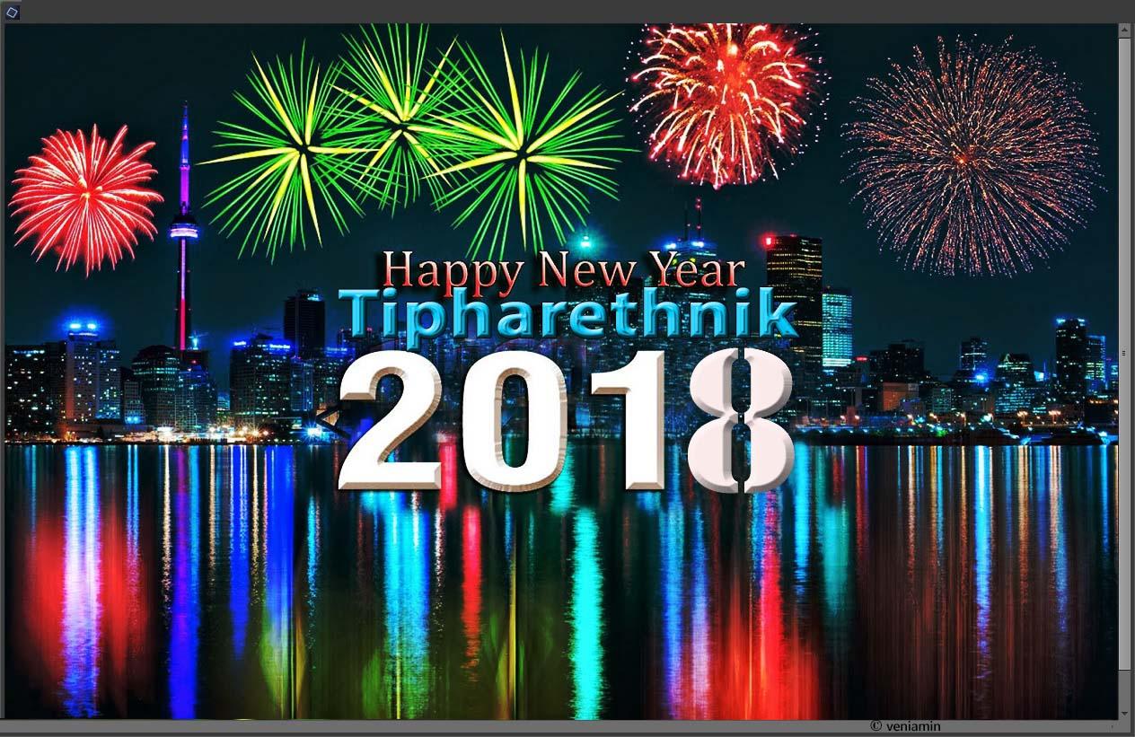 С Новым Годом Тифаретник 2017, рамка, Новый Год