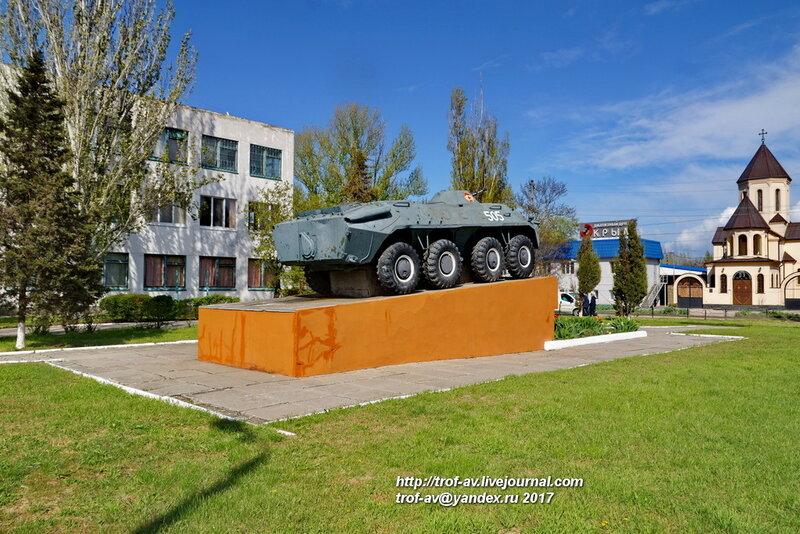 БТР-70, памятник воинам-интернационалистам, воспитанникам ДОСААФ, Керчь