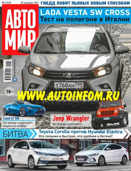 Журнал Автомир №1 (январь 2018)