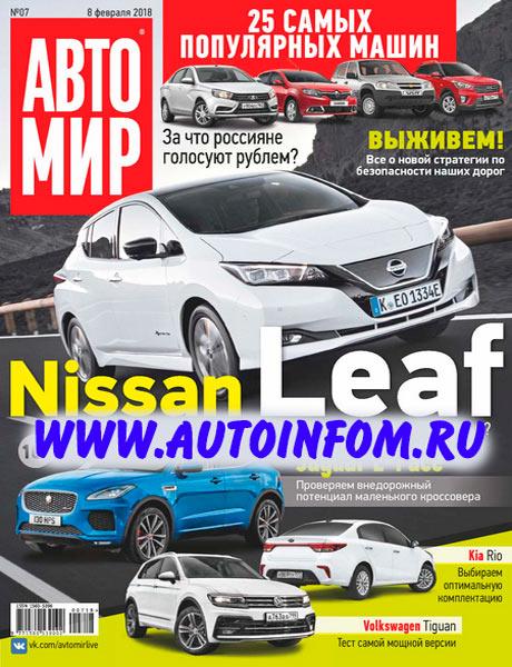 Журнал Автомир №7 (февраль 2018)