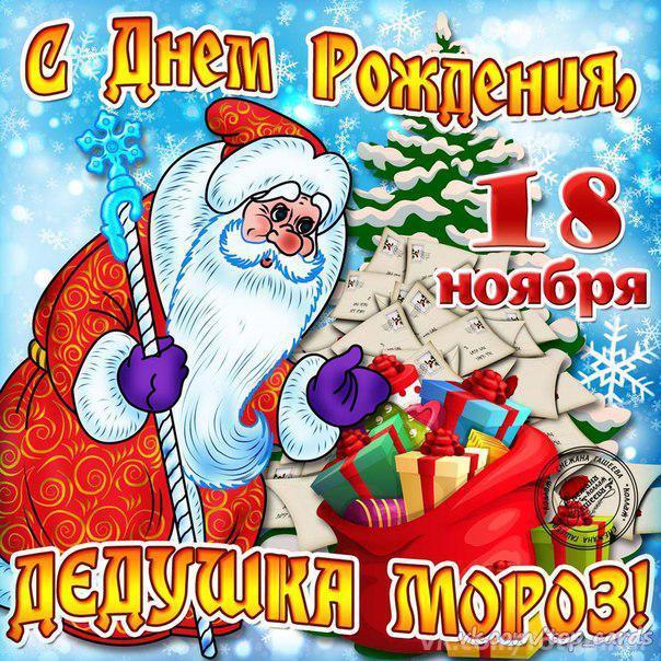 18 ноября - День рождения Деда Мороза открытки фото рисунки картинки поздравления