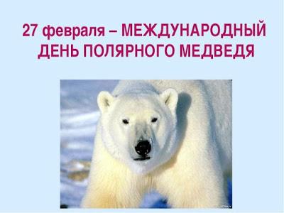 День полярного медведя. С праздником