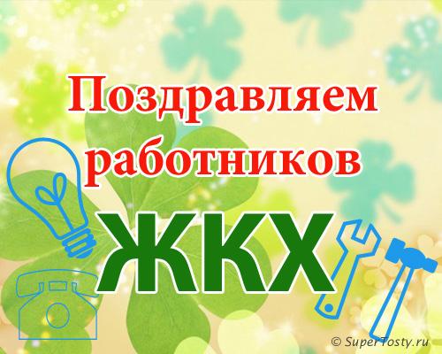 Открытки. День работников ЖКХ и бытового обслуживания! Поздравляем! открытки фото рисунки картинки поздравления