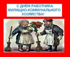 Открытка С Днем работника жилищно-коммунального хозяйства! Букет красных роз открытки фото рисунки картинки поздравления