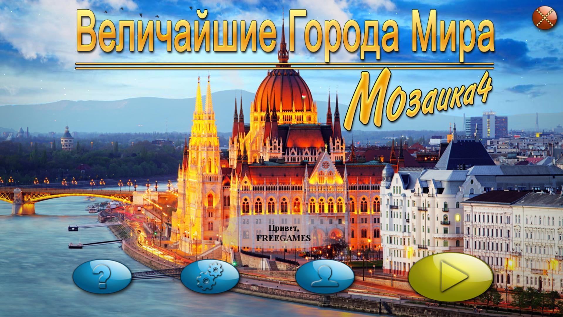 Величайшие города мира: Мозаика 4 | World's Greatest Cities Mosaics 4 (Rus)