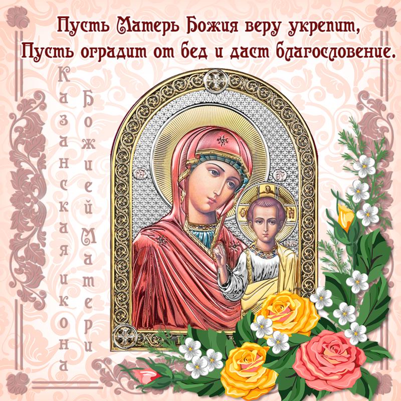 открытки с праздником благословения учились