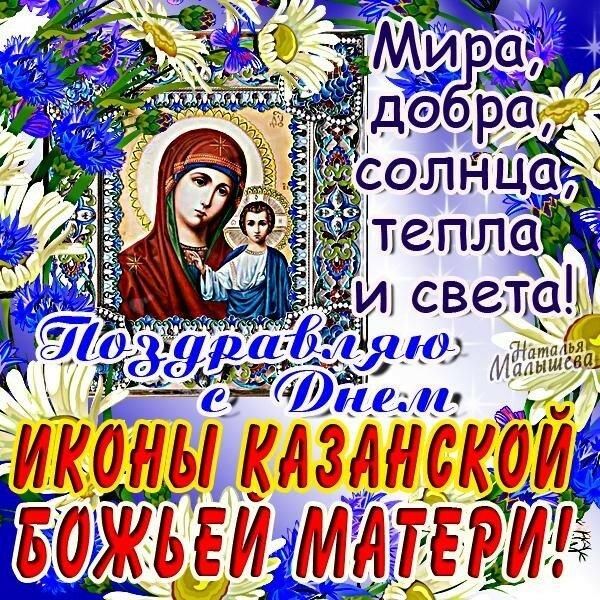 Открытка с праздником казанской иконы божьей матери