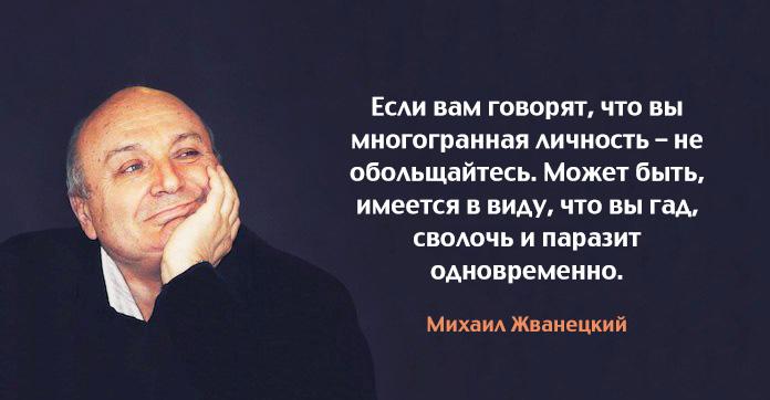 30 cамых ярких высказываний любимого сатирика Михаила Жванецкого