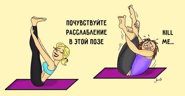 Халк успокаиваться, или зачем нужна йога: