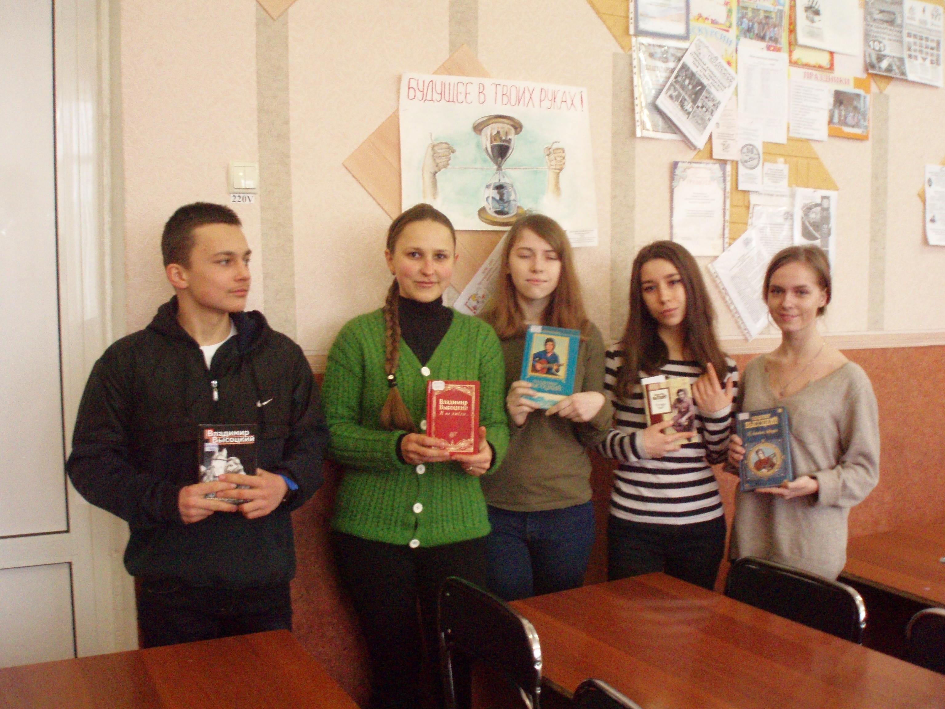 владимир высоцкий, донецкая республиканская библиотека для детей, отдел обслуживания учащихся 5-9 классов, занятия с детьми