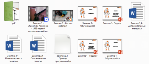 Образец Роботехники.png