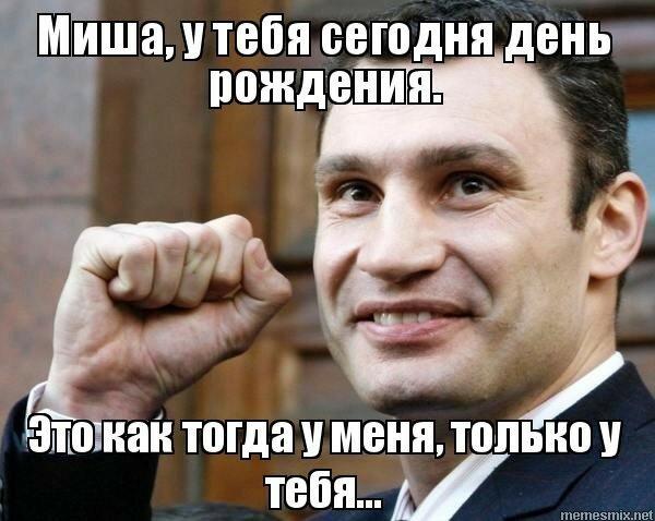 С ДР Миша !.jpg