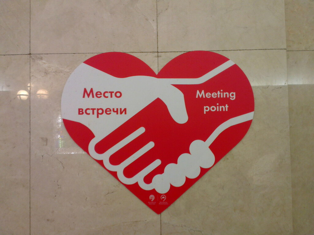 Метро Москвы, место встречи изменить нельзя