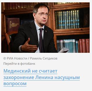 Мединский не считает захоронение Ленина насущным вопросом