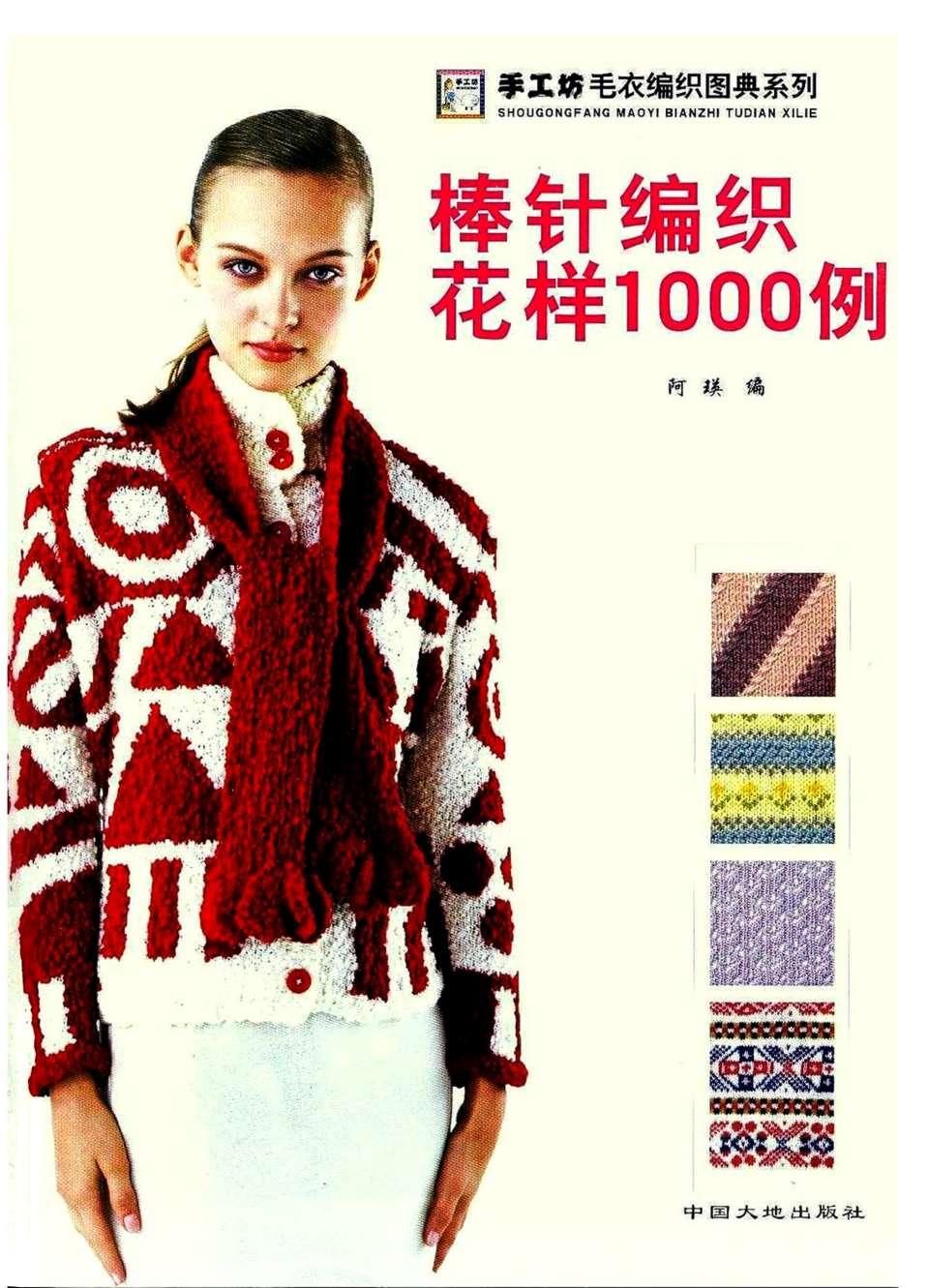 Shougongfang maoyi bianzhi tudian xilie 1000. 1000 узоров вязания спицами