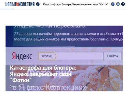 """Катастрофа для блогера: Яндекс закрывает свои """"Фотки"""""""