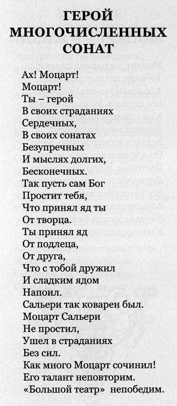 Ираида Романова МОЦАРТ 1 350.jpg