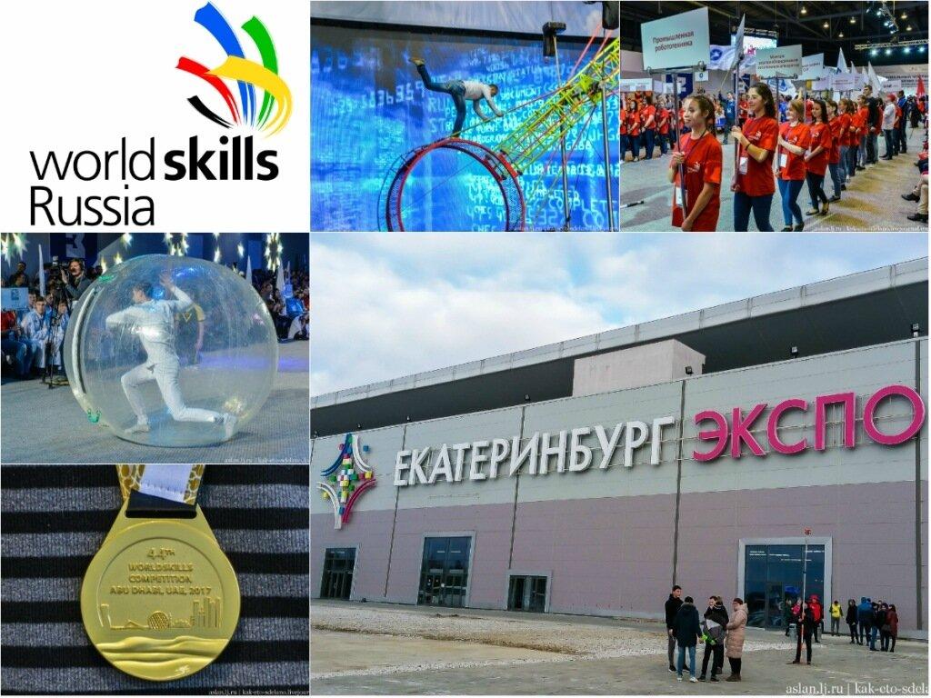 WorldSkills - чемпионат не для спортсменов