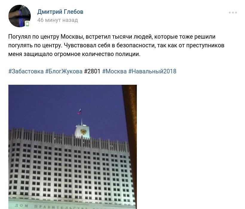 Забастовка Навального 28.01.2018 - 42