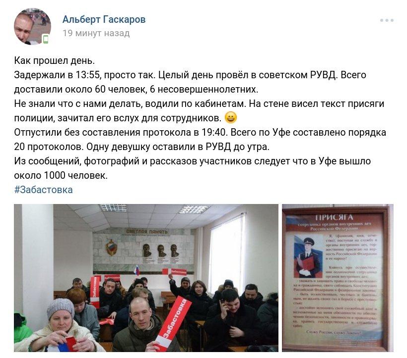 Забастовка Навального 28.01.2018 - 80
