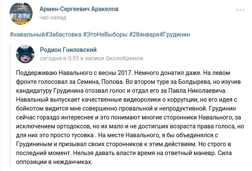 Забастовка Навального 28.01.2018 - 99