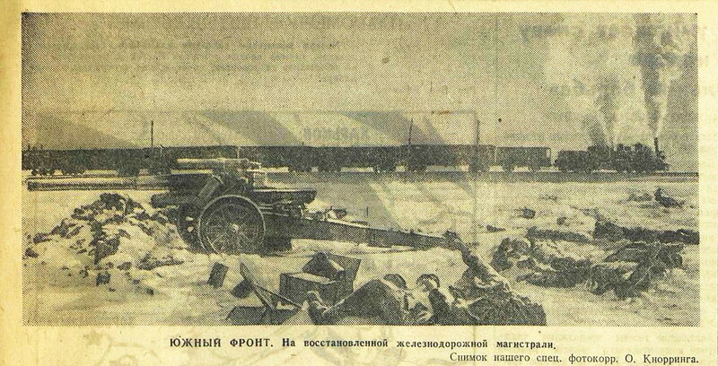 Красная звезда, 18 февраля 1943 года