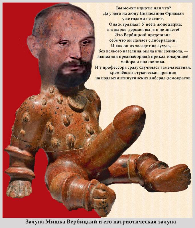 Залупа Вербицкий и его патриотическая залупа.