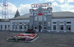 вокзал станции Троицк ЮУр ЖД