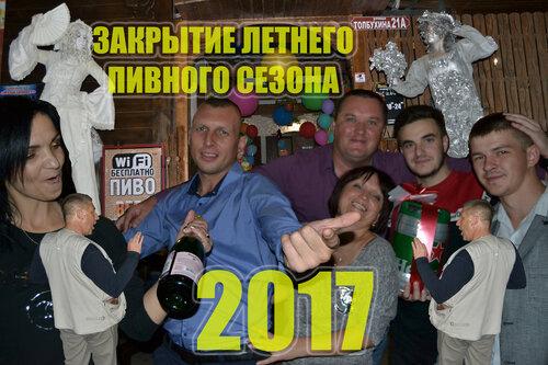 Закрытие сезона 2017