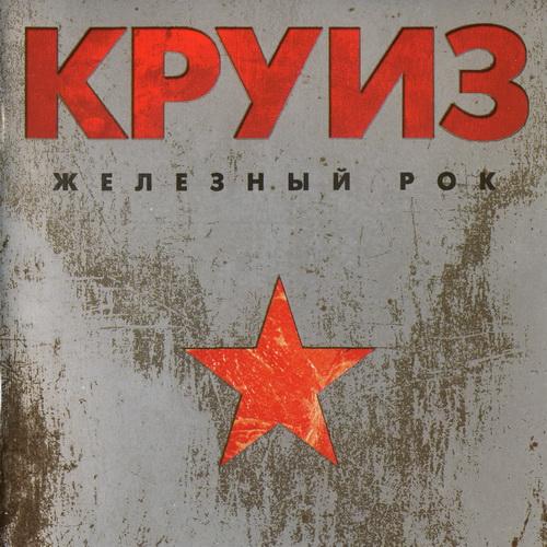 Круиз - 2013 - Железный Рок [Raritet CD, VD 1, Russia]